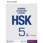 HSK标准教程5(上)练习册(含1MP3)
