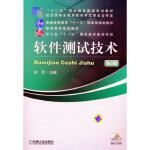 正版教材 软件测试技术 第2版 教材系列书籍 徐芳 机械工业出版社