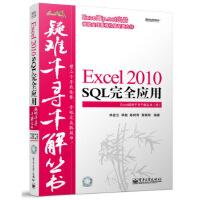 Excel疑难千寻千解丛书:Excel 2010 SQL完全应用(附光盘) 林盘生,李懿,陈树青,黄朝阳 电子工业出版
