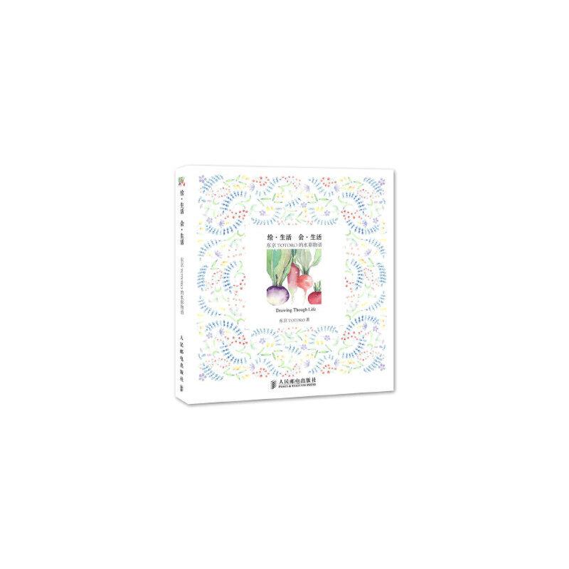 【旧书二手书9成新】绘 生活 会 生活:东京TOTORO的水彩物语 东京TOTORO 9787115321367 人民邮电出版社 【本店书保证正版,全店免邮,部分绝版书,售价高于定价】
