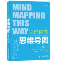 别说你懂思维导图 全彩图解 一本书学会用思维导图管理自我 管理时间 管理团队