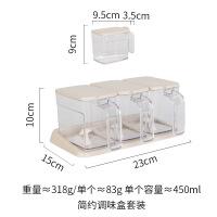 塑料调料盒厨房用品套装家用糖盐罐调味罐收纳盒3件组合 简约调味盒套装