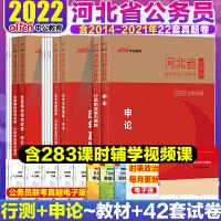 河北公务员考试用书 中公2020年河北省公务员考试河北公务员考试教材河北省公务员省考考试书2020行测申论2019年全