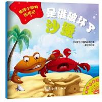 海洋小动物历险记――是谁破坏了沙堡