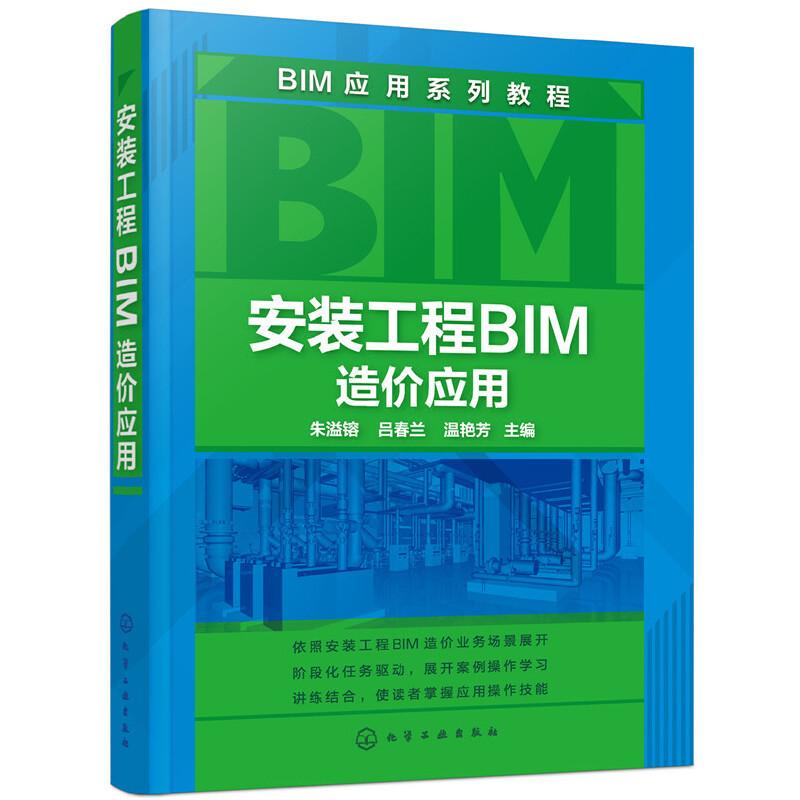 安装工程BIM造价应用 一本书轻松掌握安装工程项目的BIM造价实操