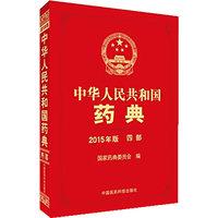 【旧书二手书九成新】中华人民共和国药典2015年版 四部(2015中国药