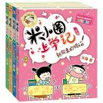 米小圈上学记二年级(套装共4册)
