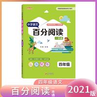 小学语文百分阅读一本通:四年级(2021版)