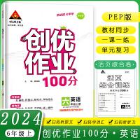 2021秋状元成才路 创优作业100分 英语六年级上册 PEP版 小学6年级上册英语同步练习题