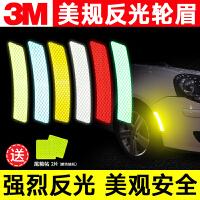 汽车前杠车贴 3M钻石级前杠反光条 警示贴轮眉反光贴条