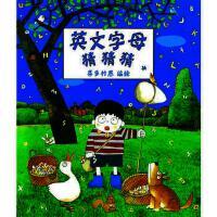 英文字母猜猜猜 喜多村惠 21世纪出版社