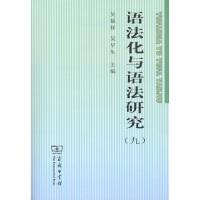 语法化与语法研究(九)