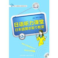日语听力课堂(第2辑)(配MP3光盘)
