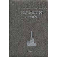汉语菲律宾语分类词典