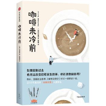 咖啡未冷前(pdf+txt+epub+azw3+mobi电子书在线阅读下载)
