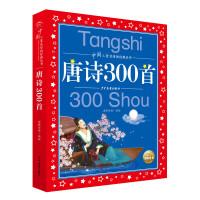 中国儿童共享的经典丛书:唐诗300首