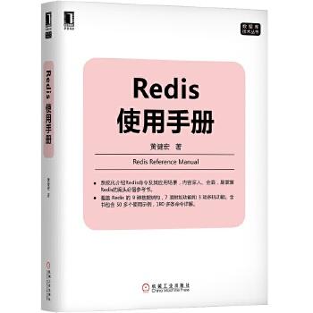 Redis使用手册 《Redis设计与实现》作者黄健宏的全新力作,涵盖Redis 5.0以上版本,掌握Redis的案头必备参考书