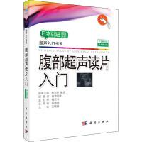 腹部超声读片入门 中文翻译版 原书修订版 科学出版社