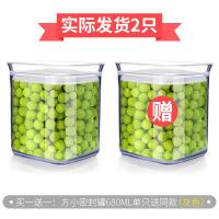 密封罐五谷杂粮收纳盒食品零食储物罐厨房家用大小号透明塑料瓶子