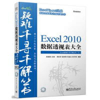 Excel 2010 数据透视表大全(含CD光盘1张) Excel疑难千寻千解丛书 黄朝阳,荣胜军 电子工业出版社