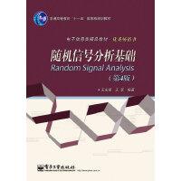 随机信号分析基础(第4版)