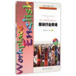 服装行业英语(21世纪应用型本科教育行业英语系列教材)