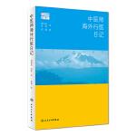 中医师海外行医日记