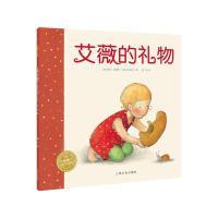 艾薇的礼物 上海文化出版社
