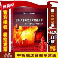 2019年版近年来重特大火灾案例剖析 防范遏制重特大火灾事故刻不容缓(3DVD)安全月警示教育片