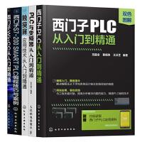 西门子PLC编程应用大全书 plc编程从入门到精通书籍 S7-200PLC编程指令 PLC变频器与触摸屏技术 winc