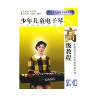 【旧书二手书9成新】少年儿童电子琴:高级教程新版 万宝柱,万晓乐 9787810031677 北京体育大学出版社