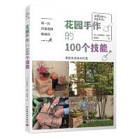 花园手作的100个技能 私家花园改造建造书籍 铺草坪锯木材刷涂料等修建花园 阳台小花园花卉绿植盆栽造景私家庭院设计书籍