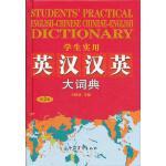 2012 学生实用英汉汉英大词典