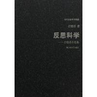 """反思科学――江晓原自选集(""""当代名家学术精要"""")"""