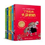 大卫・少年幽默小说系列 (1-6册)