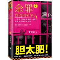 余罪7:我的刑侦笔记(现象级畅销书!突破100万册!粉丝熬夜追读!)