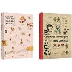 未读 探索家:博物套装(神秘动物+传奇植物) 共2册