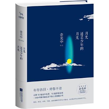 月光还是少年的月光(pdf+txt+epub+azw3+mobi电子书在线阅读下载)