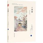 三四郎(夏目漱石爱情三部曲之一)