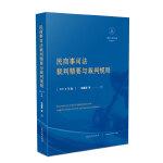 民商事司法裁判精要与裁判规则(2019年卷)