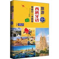 旅游西班牙语 自由行一本就够 超实用便携版 华东理工大学出版社
