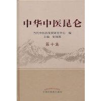 中华中医昆仑第十集
