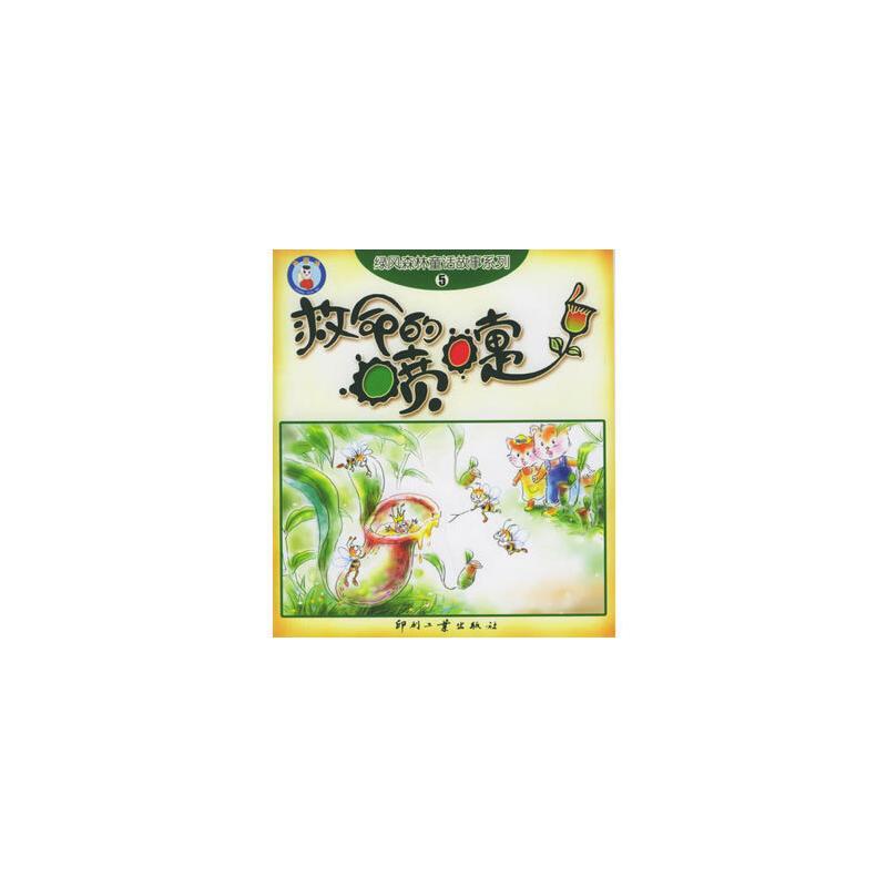 微瑕处理—救命的喷嚏——绿风森林童话故事系列(5) 9787800005787 印刷工业出版社 张瑞瑞著威尔文化图书专营店
