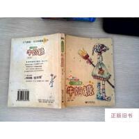 【二手旧书9成新】牛奶糖:纯爱小说