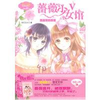 小小姐幸福蔷薇系列5--蔷薇少女馆5・洛丽塔的新装(升级版)随书赠:笔记本