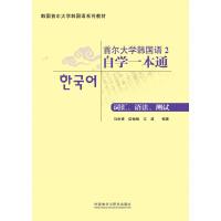 首尔大学韩国语2自学一本通(词汇.语法.测试)