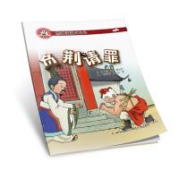 熊猫派派三:负荆请罪(中华优秀传统美德养成教育系列绘本)