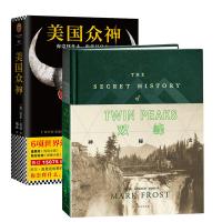 玄幻小说套装2册:双峰:神秘史+美国众神:十周年作者修订版