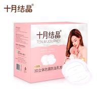 十月结晶防溢乳垫一次性纯棉溢奶垫孕妇哺乳防漏奶溢乳贴132片