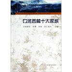 正版-CBS-口述西藏十大家族 9787802537354 中国藏学出版社 知礼图书专营店